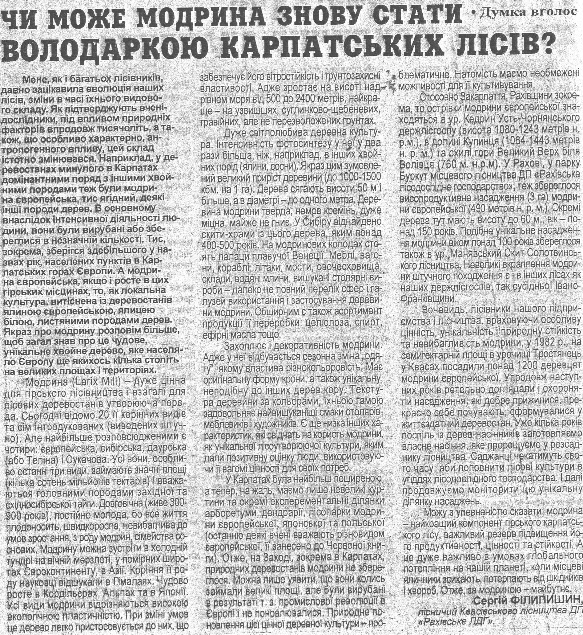 Стаття 07.05.2016